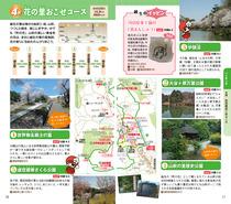 160301_ogoseP10-11_web.jpg