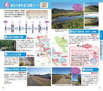 160301_ogoseP18-19_web.jpg