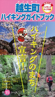 160301_ogose_hyoushi.jpg