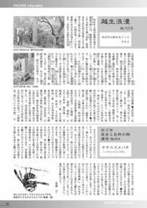 170801_kouhou-ogose_19p.jpg