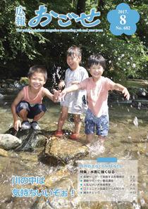 170801_kouhou-ogose_1p.jpg