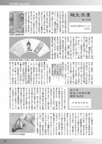 170901_kouhou-ogose_19p.jpg