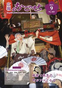 170901_kouhou-ogose_1p.jpg