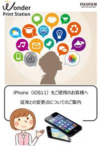 170930iPhone-iOS11-1.jpg
