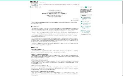171226_.fujifilm_news_101.JPG