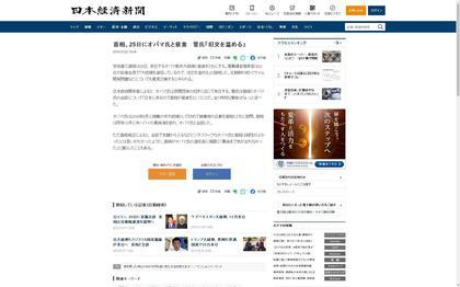 180323_nikkei_180325_Obama_Abe_100.JPG