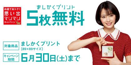 180601mv_campaign.jpg