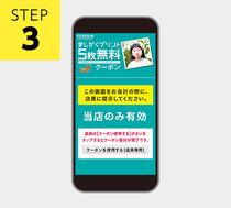 180601mv_campaign_step3.jpg
