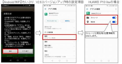 181120minilab_tech_android2_6_3.jpg
