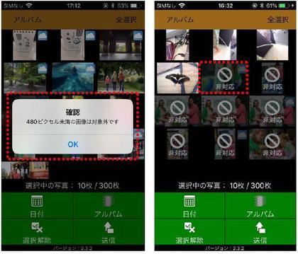 181120minilab_tech_iPhone2_3_2.jpg