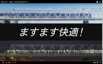 190130_keio_205.JPG