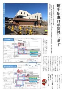 190212_ogoseeki_kaisetsu.jpg