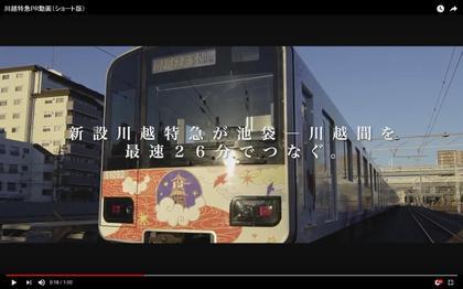 190404_tobu_kawagoe_pr.JPG