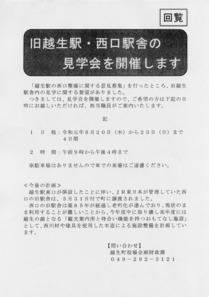 190601_ogose-eki-kengaku_01.JPG