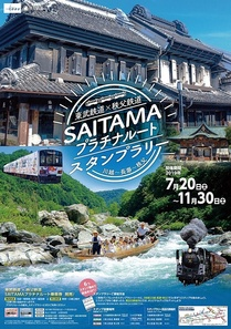 190709_SAITAMA platinum route_02_o.jpg