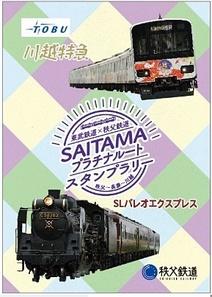 190709_SAITAMA platinum route_03_o.jpg