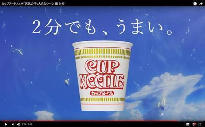 190725_cupnoodle-tenkinoko_07.JPG