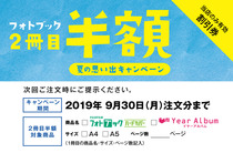 190801_PB_summerCP2019_coupon_omote.jpg