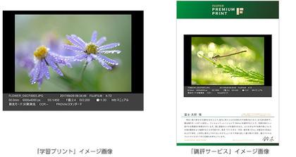 190822_fujifilm-premium_articleffnr1456_img_01.jpg