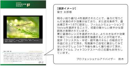 190822_fujifilm-premium_articleffnr1456_img_03.jpg