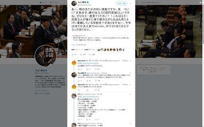 190824_twitte_maruyamahodaka_02.JPG