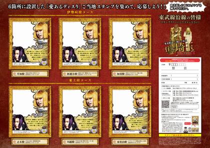 190912_sundesaitama_stamp_book_A3.jpg