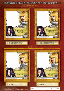 190912_sundesaitama_stamp_book_A4-1.jpg