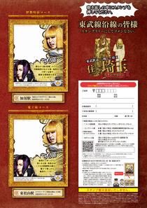 190912_sundesaitama_stamp_book_A4-2.jpg