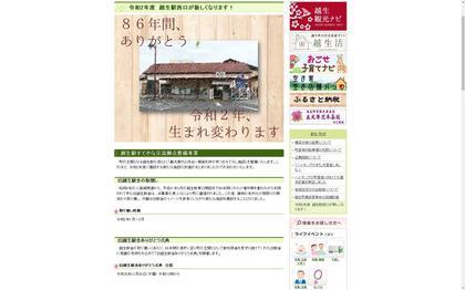 191218_ogose-chousei-machi-1575506517461_sinekisya.JPG