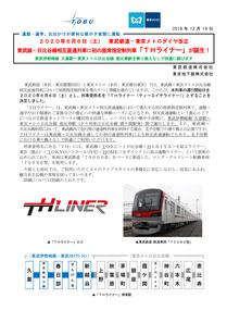 191219_2_tobu_news-1.jpg