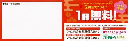 200101_YA-PB_Campaign_Card_101_L.JPG