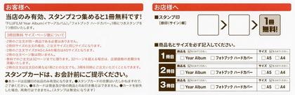 200101_YA-PB_Campaign_Card_102_L.JPG