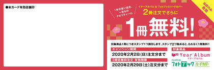 200101_YA&PB_Campaign_Card_1.jpg