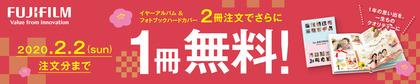 200101_YA&PB_Campaign_WPSpop.jpg