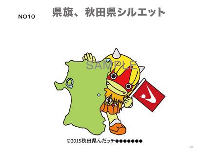 200122_AKITA-Prefecture_R021208-10.jpg