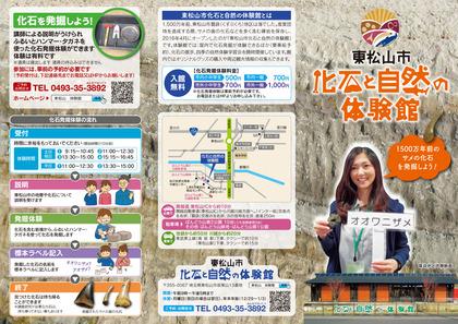 200131_kasekitoshizen_ri-huretto2019-1.jpg