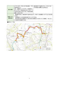 200131hatoyama-koutuusaihen-10.jpg