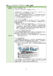 200131hatoyama-koutuusaihen-28.jpg