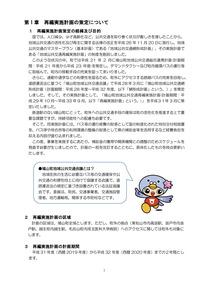 200131hatoyama-koutuusaihen-3.jpg