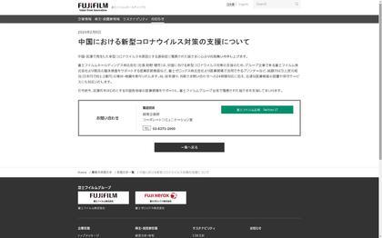 200205fujifilm_news.JPG