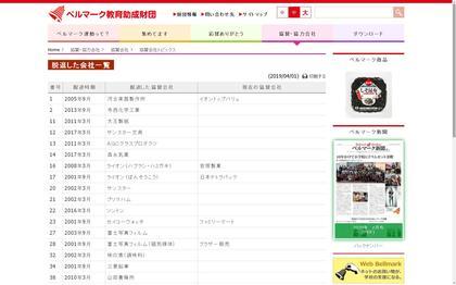 200225_bellmark_sponsor_news_30000982.JPG