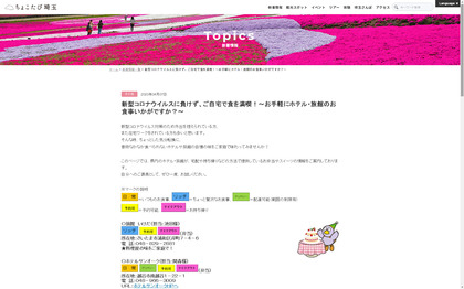 200407_chocotabi-saitama_101.jpg