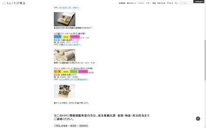 200407_chocotabi-saitama_102.jpg