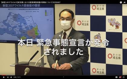 200407_saitamaken_kinkyujitaisochi0407_101.JPG