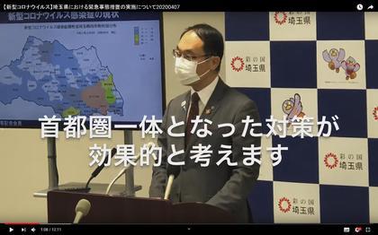 200407_saitamaken_kinkyujitaisochi0407_102.JPG