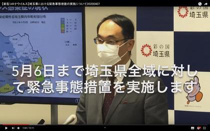 200407_saitamaken_kinkyujitaisochi0407_103.JPG