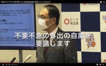 200407_saitamaken_kinkyujitaisochi0407_104.JPG