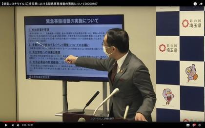 200407_saitamaken_kinkyujitaisochi0407_105.JPG
