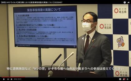 200407_saitamaken_kinkyujitaisochi0407_106.JPG