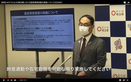200407_saitamaken_kinkyujitaisochi0407_107.JPG